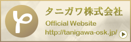 タニガワ株式会社|Official_Website|http://tanigawa-osk.jp
